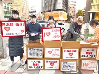 熊貓的報恩 大陸送口罩到日本