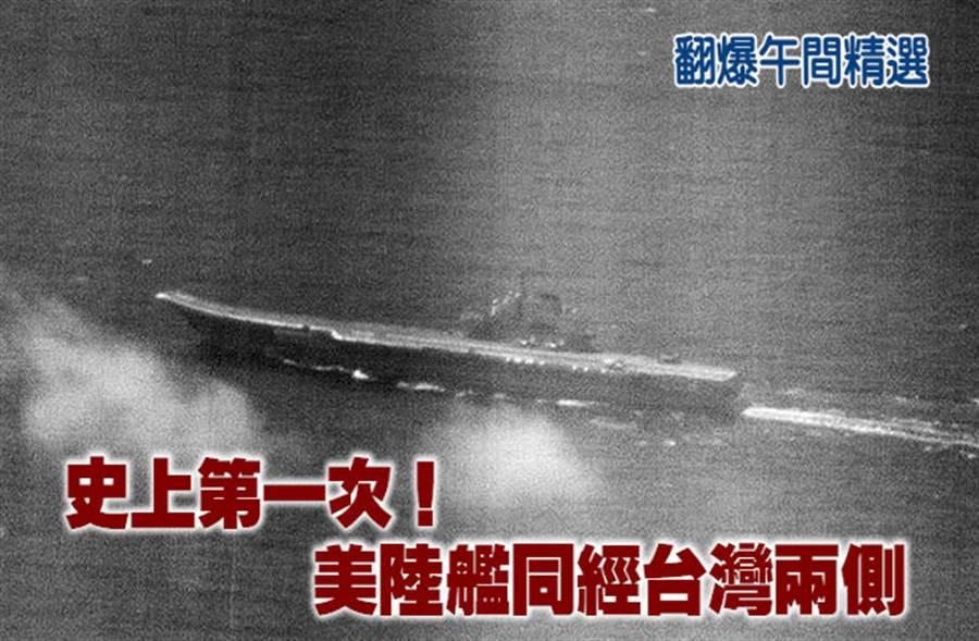 史上第一次!美陸艦同經台灣兩側