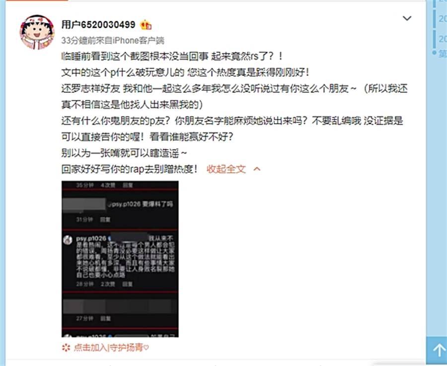周扬青回呛乱爆料她约砲的饶舌歌手色痞。(图/翻摄自用户6520030499微博)