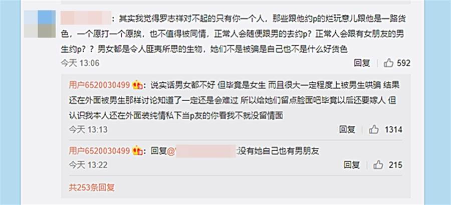 周扬青回覆网友。(图/翻摄自用户6520030499微博)