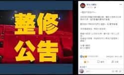 彰化、台灣戲院27日起暫停營業 僅員林影城獨撐