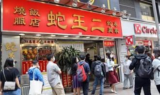 米其林光環不敵疫情!香港老店蛇王二關門了