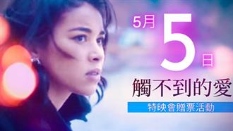 《觸不到的愛》 特映會贈票活動【5/5場】