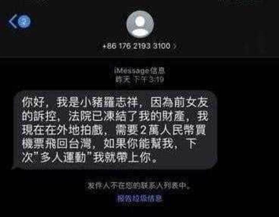 自称罗志祥的简讯,以「多人运动」为诱耳,诈骗民众上当。(图/翻摄画面)