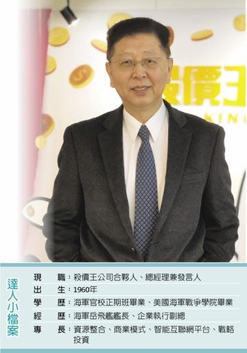 職場達人-殺價王公司總經理、發言人暨合夥人 陳中轉戰商場 打造金融互聯網
