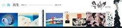 花蓮縣109年度新銳策展計畫 「山海共生」×「墨銘奇妙」
