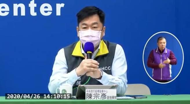 中央流行疫情指揮中心副指揮官陳宗彥。(圖擷自疾管署記者會直播)