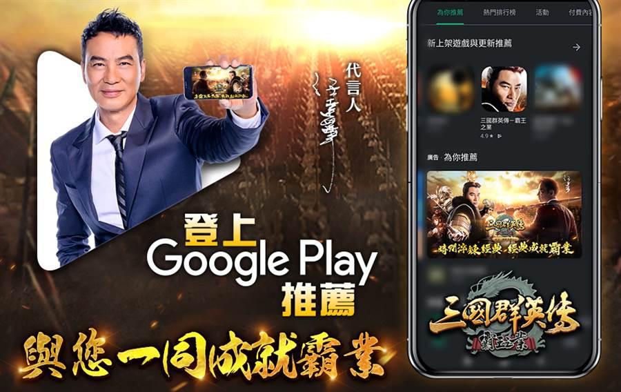 《三國群英傳-霸王之業》獲Google Play熱推!任達華代言花絮同步曝光〈圖/宇峻奧汀 提供〉
