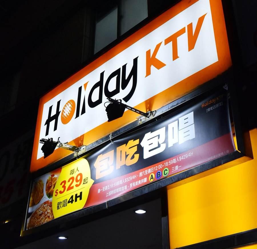 好樂迪KTV。(資料照片)