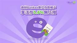 《金融股》大額存款利率降 遠銀Bankee活存申請倍增