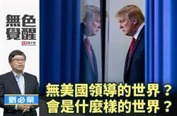 無色覺醒》劉必榮:無美國領導的世界?會是什麼樣的世界?