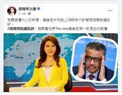 張雅琴臉書預告 6點年代新聞評論錢櫃火警