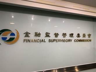 華南永昌證罰單周四出爐 颱風恐掃到董事會