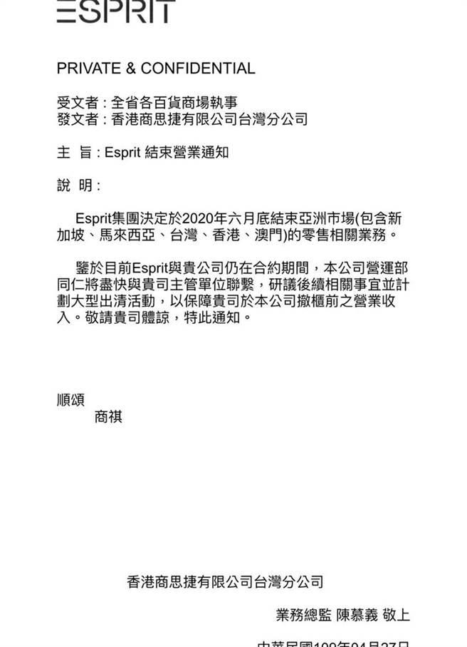 Esprit行文通知台灣商場六月底將結束台灣門店(業者提供)