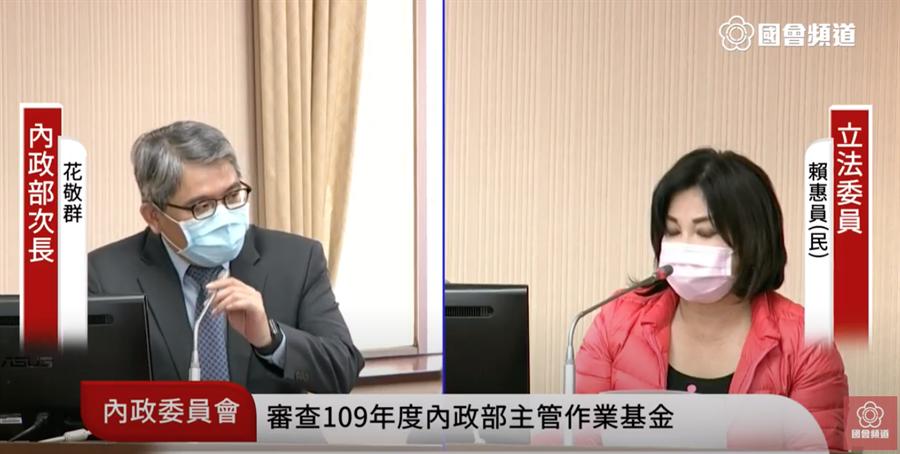 內政部次長花敬群(左)與民進黨立委賴惠員(右)。(取自國會頻道)