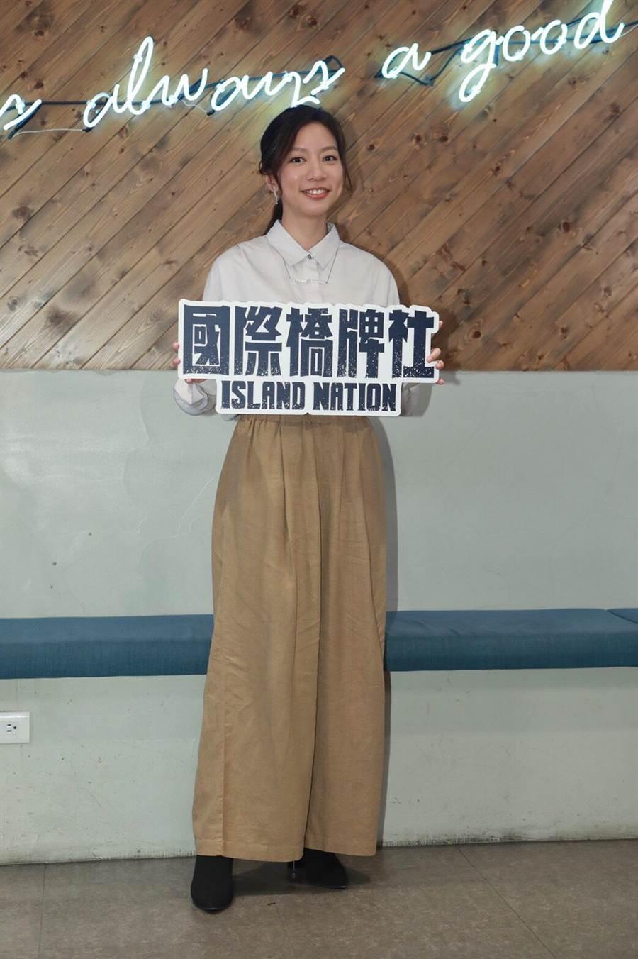 陳妤宣傳《國際橋牌社》。(公視提供)