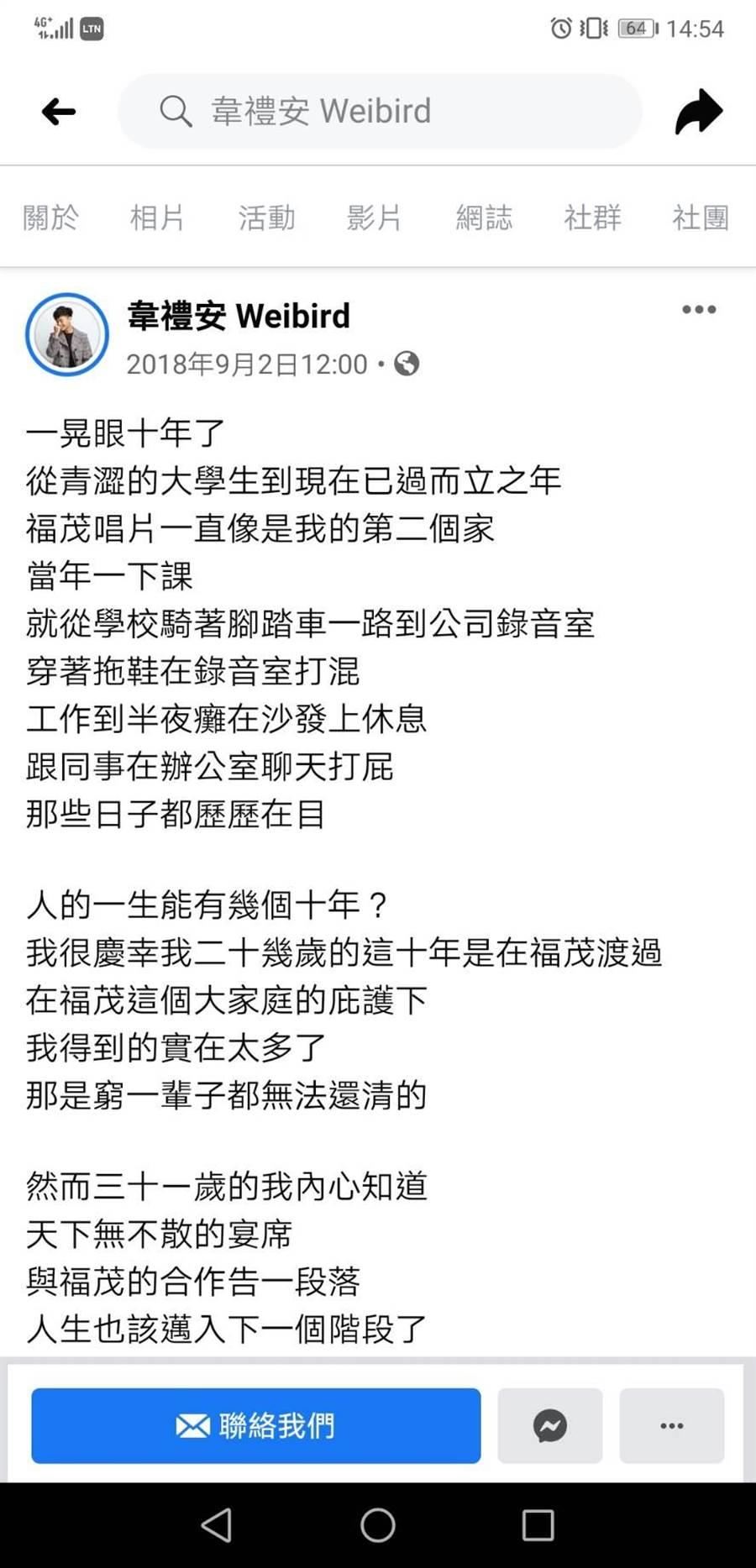 韋禮安2018年9月2日在臉書宣告與福茂唱片「分手」。(翻攝韋禮安粉絲專頁)