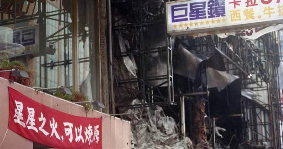 1994年10月26日北市松江路「巨星鑽KTV」因違規廣告招來大火,造成13死1傷慘劇。(圖/中時資料庫)