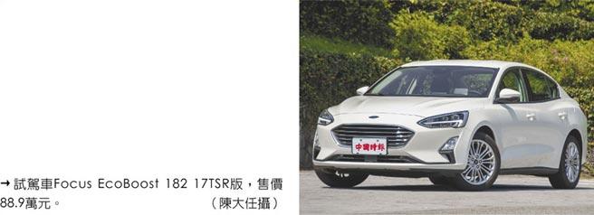 試駕車Focus EcoBoost 182 17TSR版,售價88.9萬元。(陳大任攝)