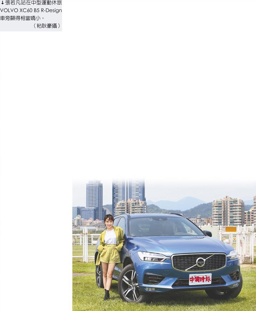 張若凡站在中型運動休旅VOLVO XC60 B5 R-Design車旁顯得相當嬌小。(粘耿豪攝)