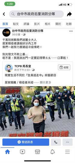 市議員批宣傳圖片不應物化女性 警方:傳達抓捕逃離者