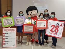 北台南家扶推兒童保護日 新住民母語宣導「不打小孩」