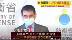 日防衛相指自衛隊也該制定遇上UFO的因應步驟