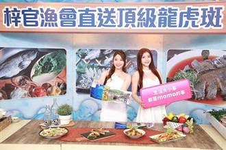 momo富邦媒 攜手梓官區漁會 開賣外銷等級「龍虎斑」