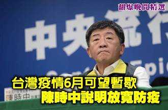 台灣疫情6月可望暫歇 陳時中說明放寬防疫