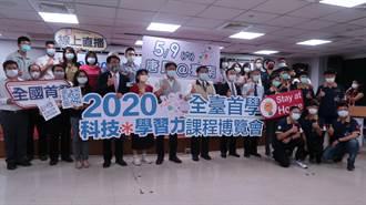 全台首學課程博覽會培育下屆國家隊 邀唐鳳開講