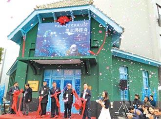 水下文化遺產博物館 揭澎湖海底奧祕