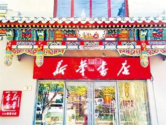 天津首家智慧書店 24小時迎客