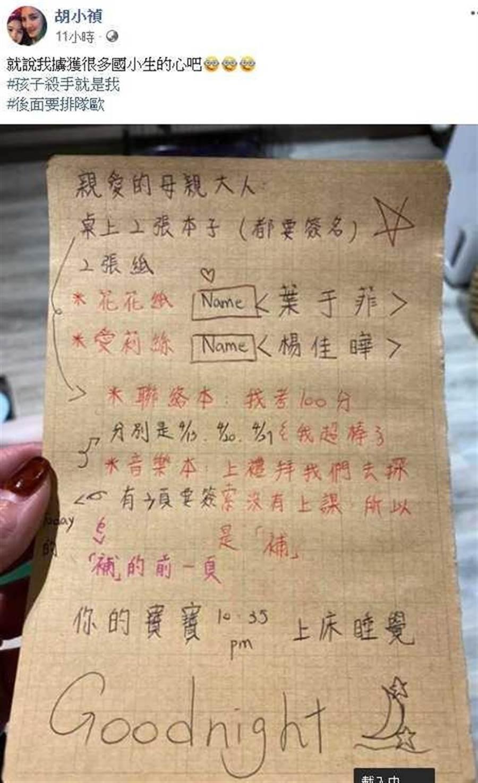 小祯在脸书分享Emma的亲手写得纸条。(图/翻摄自脸书)