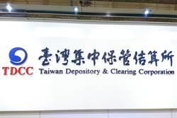 《台北股市》股東會旺季到 集保籲採電子投票助防疫