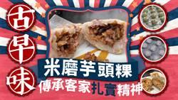 【玩FUN飯】古早味米磨芋頭粿 傳承客家「扎實」精神