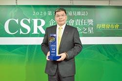 遠見雜誌 CSR企業社會責任獎 國泰金、國泰產 獲得CSR兩大獎