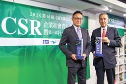 遠見雜誌 CSR企業社會責任獎-中信金榮獲三大獎