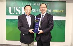 遠見雜誌 CSR企業社會責任獎-東海大學獲首度增設大學社會責任USR首獎
