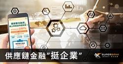 SuperBank挺企業 營運創高峰