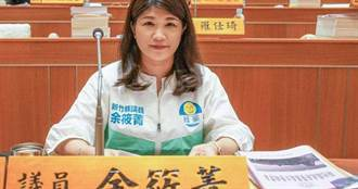 記者會才被電爆!綠黨議員余筱菁 誹謗同僚判有罪