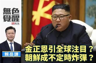 無色覺醒》賴岳謙:金正恩引全球注目?朝鮮成不定時炸彈?