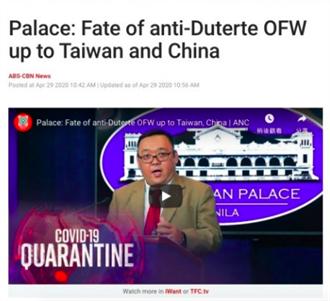 菲律賓官員稱台灣是中國的一部份 外交部強烈不滿
