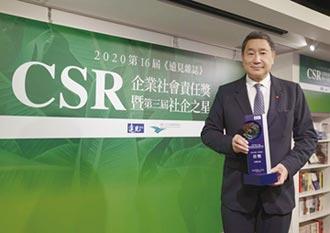 遠見雜誌 CSR企業社會責任獎-台泥水泥 勇奪傳統產業組首獎