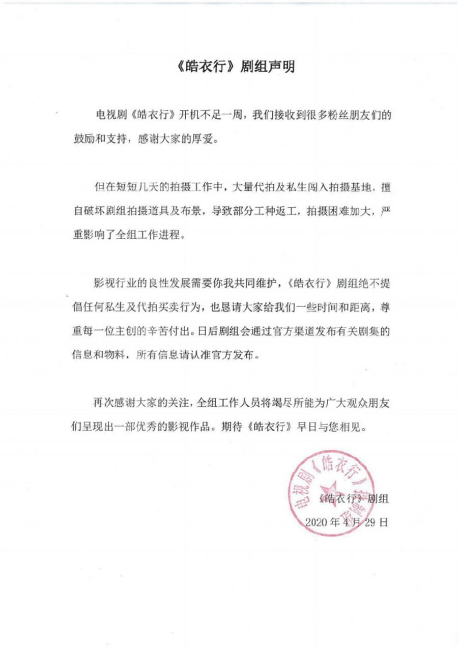 《皓衣行》的官方微博發布聲明,感謝粉絲支持,但因私生飯和代拍業者干擾導致拍戲進度落後。(圖/ 摘自皓衣行官方微博)