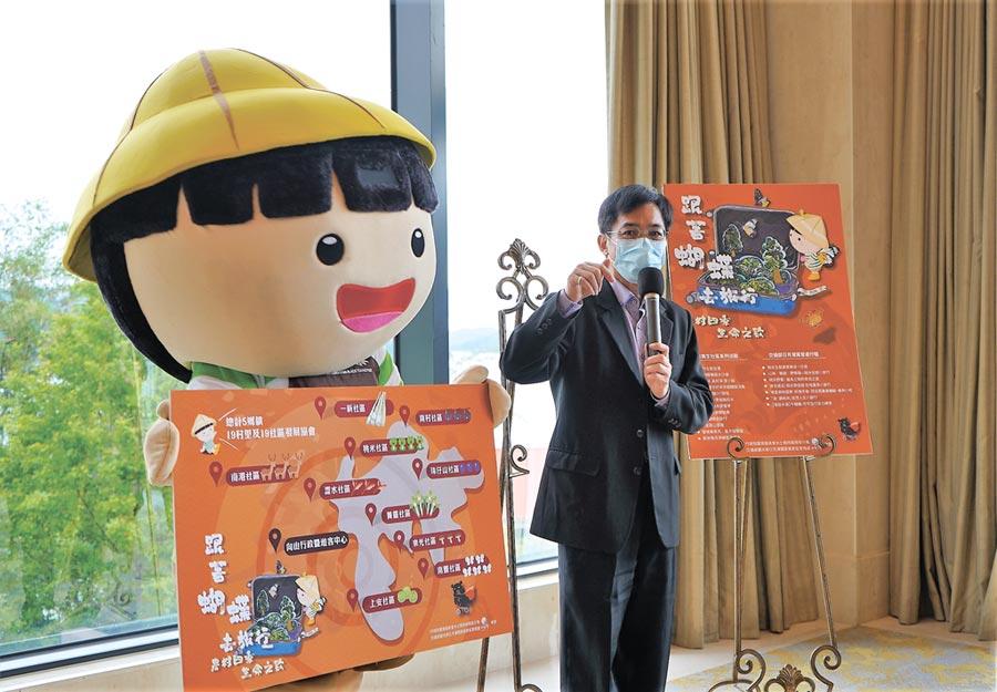 水保局南投分局長陳榮俊表示,分流遊農村紓壓又安心,邀大家跟著蝴蝶去旅行。圖/石永芳提供