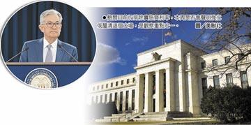 Fed開例會 聚焦4大重點