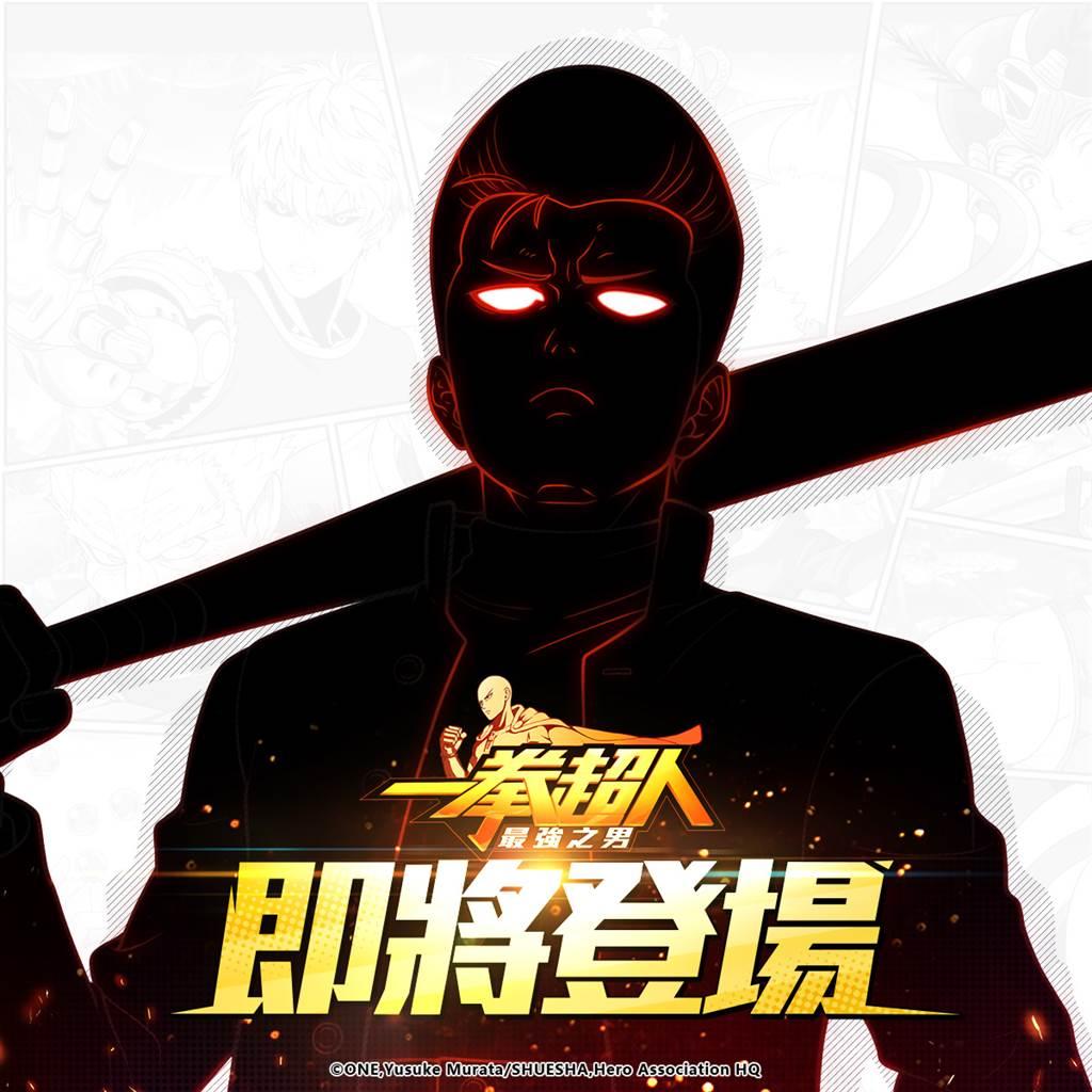 《一拳超人:最強之男》精彩期間限定專屬活動 4 月 30 日熱情登場!(圖/掌中新遊 提供)