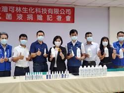 台灣可林捐贈二氧化氯消毒液給雲林縣各級學校