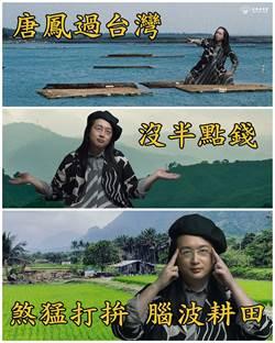 「唐鳳過台灣」梗圖夯爆 釣出本尊回應