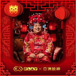 「浪PLAY」誕生「亞洲統神」鳳冠霞披喜孜孜